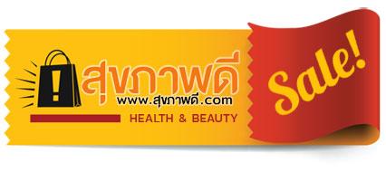 ร้านสุขภาพดี.com Health & Beauty